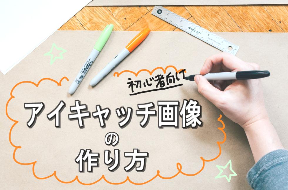 ブログのアイキャッチ画像の作り方【初心者用講座】