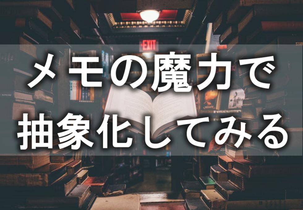 【話題の本】メモの魔力で抽象化してみる【例をあげて解説】