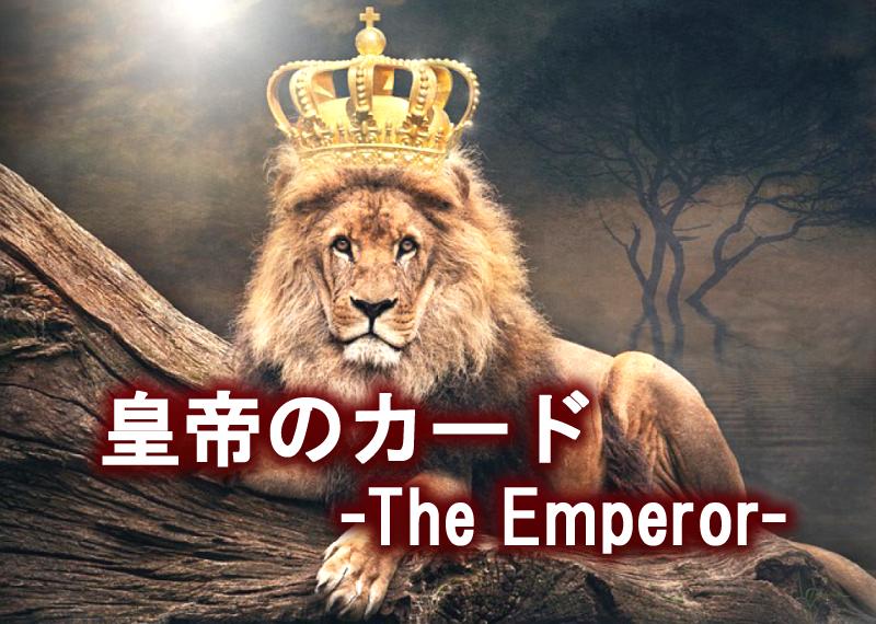 タロットカード皇帝のカードの意味アイキャッチ画像