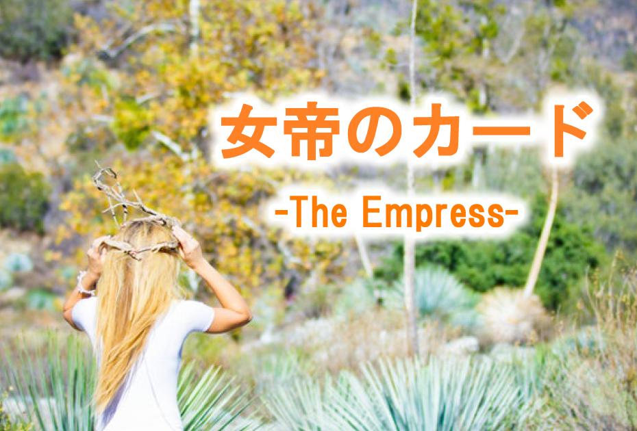 タロットカード・女帝のカードの意味【相手の気持ち・恋愛・仕事】