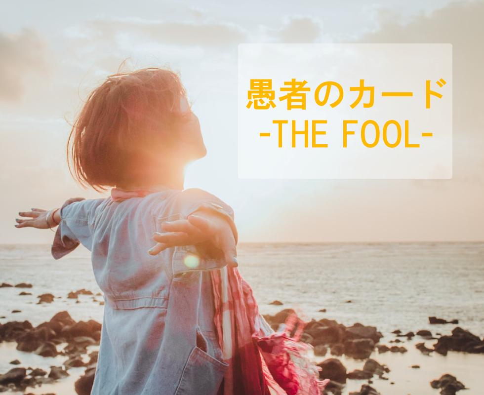 タロットカード・愚者のカードの意味【相手の気持ち・恋愛・仕事】
