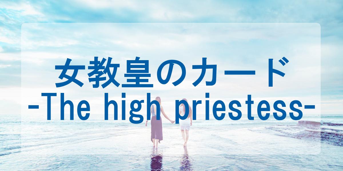 タロットカード・女教皇のカードの意味【相手の気持ち・恋愛・仕事】