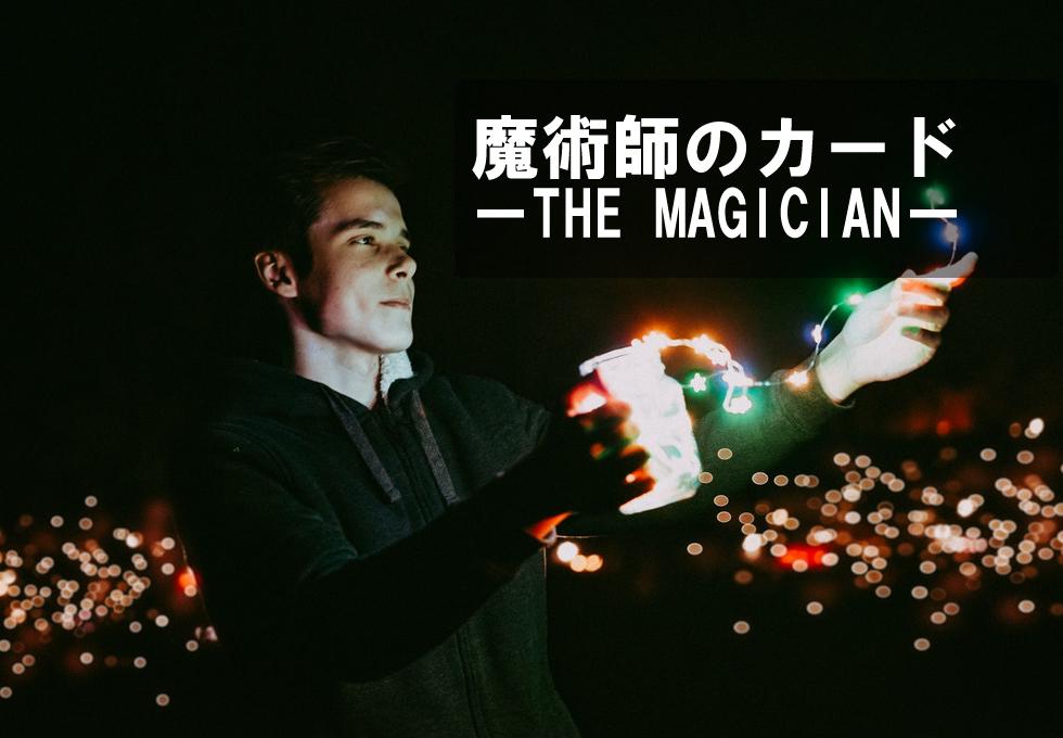 タロットカード・魔術師のカードの意味【相手の気持ち・恋愛・仕事】