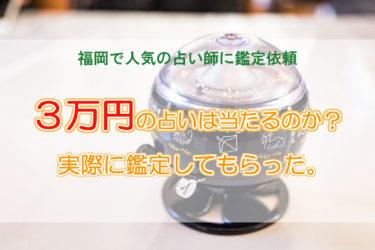 3万円の占いは当たるのか?実際に鑑定してもらった。