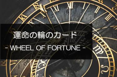 タロットカード・運命の輪のカードの意味【相手の気持ち・恋愛・仕事】