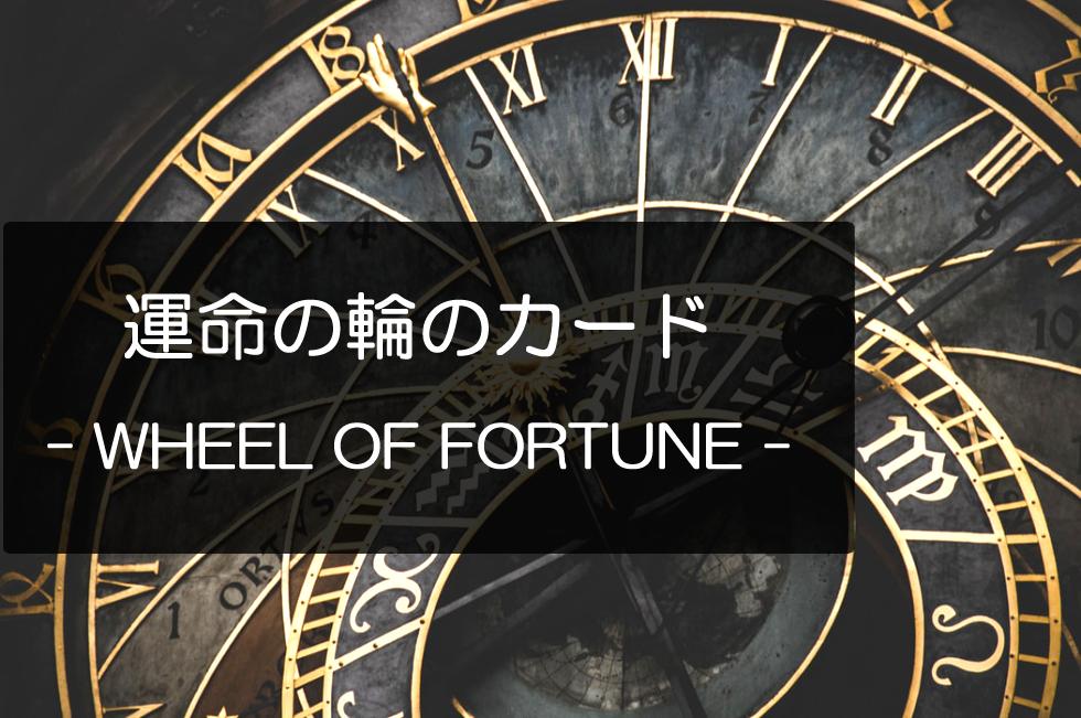 タロットカード運命の輪のカードの意味アイキャッチ画像