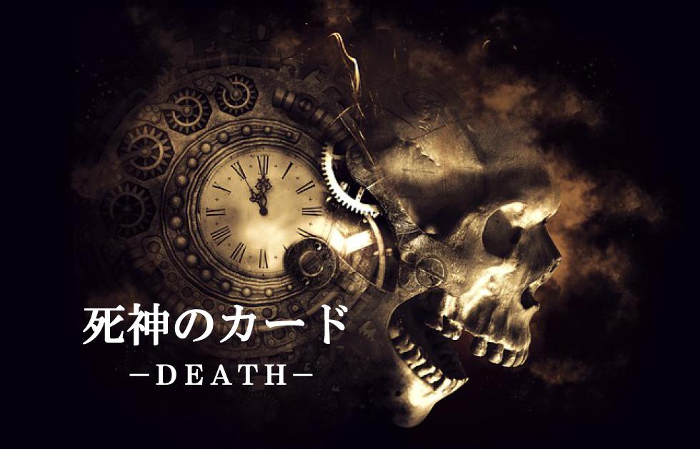 タロットカード死神のカードの意味アイキャッチ画像