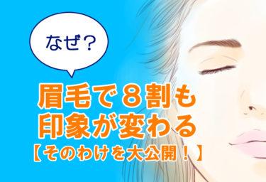 眉毛で印象が8割変わる!?整え方とおすすめ眉毛ライン