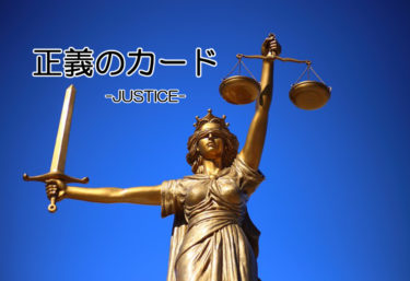 タロットカード・正義のカードの意味【相手の気持ち・恋愛・仕事】
