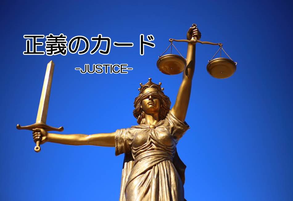 タロットカード正義のカードの意味アイキャッチ画像