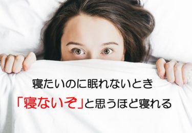 寝たいのに寝れないとき「寝ないぞ」と思う方が寝れる【おすすめ快眠グッズ紹介】