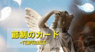 タロットカード・節制のカードの意味【相手の気持ち・恋愛・仕事】