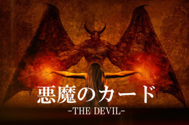 タロットカード悪魔のカードの意味アイキャッチ画像