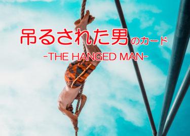 タロットカード・吊るされた男のカードの意味【相手の気持ち・恋愛・仕事】