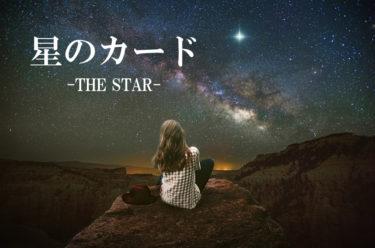タロットカード・星のカードの意味【相手の気持ち・恋愛・仕事】