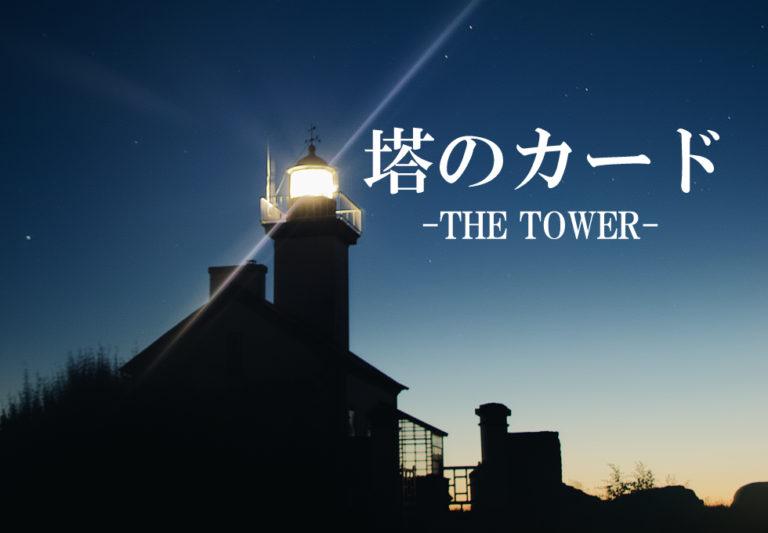 タロットカード塔のカードの意味アイキャッチ画像