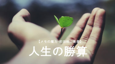 前田裕二さんの著書「人生の勝算」とは?