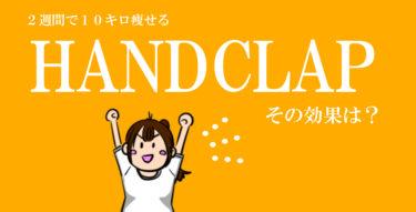 HANDOCLAP効果アイキャッチ画像