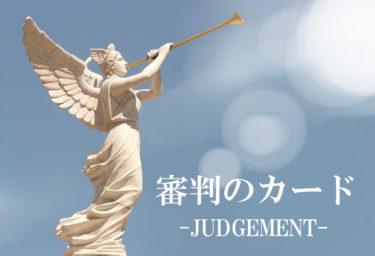 タロットカード・審判のカードの意味【相手の気持ち・恋愛・仕事】