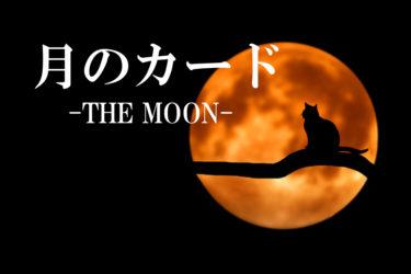 タロットカード・月のカードの意味【相手の気持ち・恋愛・仕事】