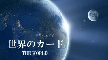 タロットカード・世界のカードの意味【相手の気持ち・恋愛・仕事】