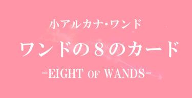 タロットカード・ワンドの8の意味【相手の気持ち・恋愛・仕事】