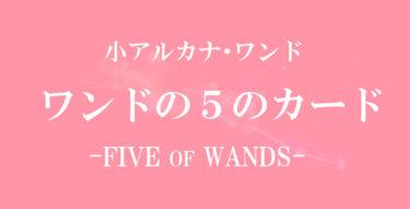 タロットカード・ワンドの5の意味【相手の気持ち・恋愛・仕事】