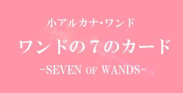 タロットカード・ワンドの7の意味【相手の気持ち・恋愛・仕事】