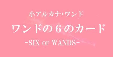 タロットカード・ワンドの6の意味【相手の気持ち・恋愛・仕事】