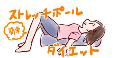 【簡単!】ストレッチポールダイエット【上に寝て転がるだけ】
