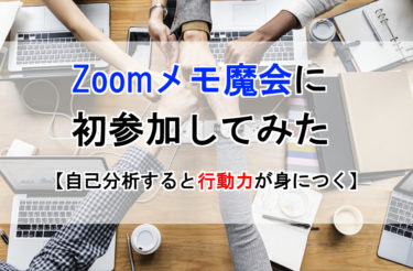 Zoomメモ魔会に初参加してみた。【自己分析すると行動力が身につく】