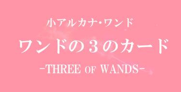 タロットカード・ワンドの3の意味【相手の気持ち・恋愛・仕事】