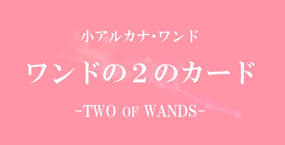 ワンドの2のカード・アイキャッチ画像