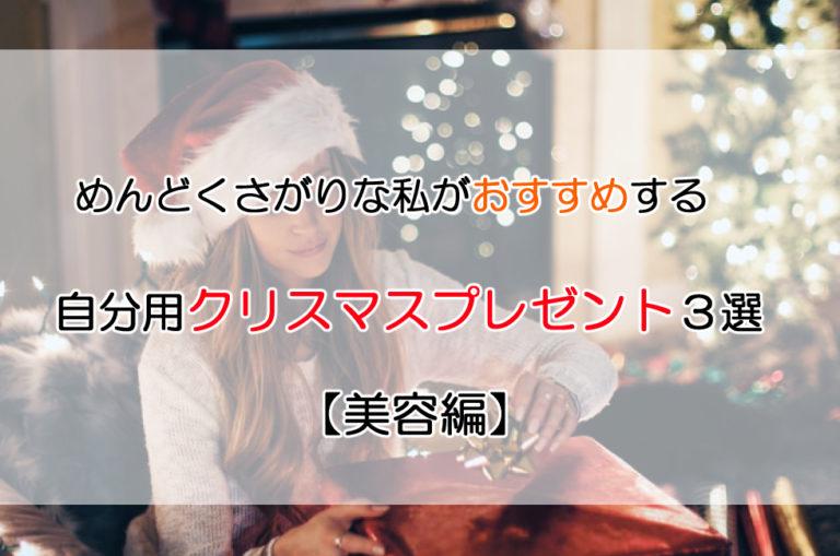 自分用クリスマスプレゼントアイキャッチ画像