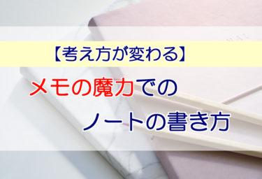 メモの魔力でのノートの書き方【考え方が変わる】