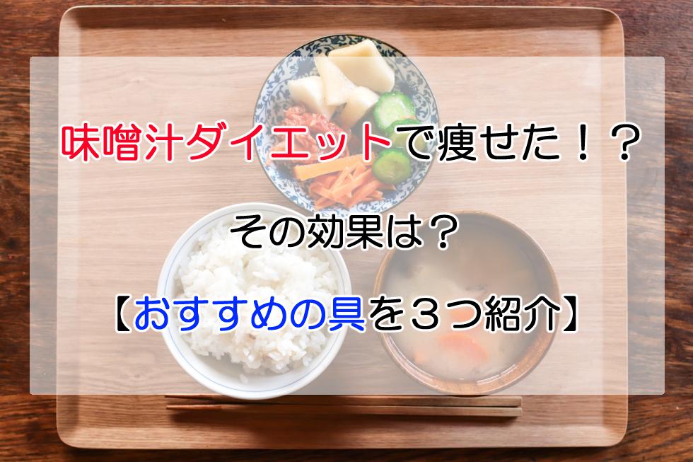 味噌汁ダイエットアイキャッチ画像