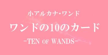 タロットカード・ワンドの10の意味【相手の気持ち・恋愛・仕事】