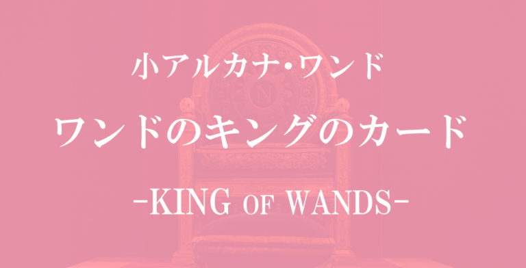 ワンドのキングのカードアイキャッチ画像