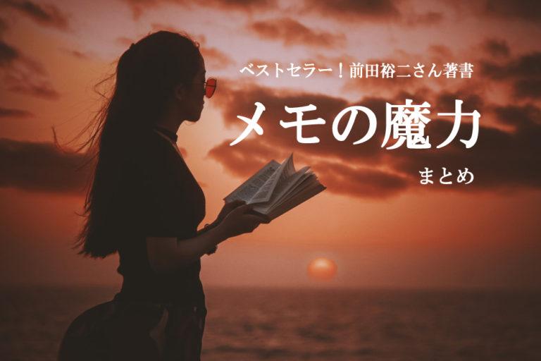 前田裕二さん著書メモの魔力アイキャッチ画像