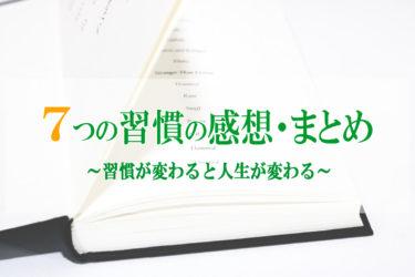 「7つの習慣」という本の感想とまとめ