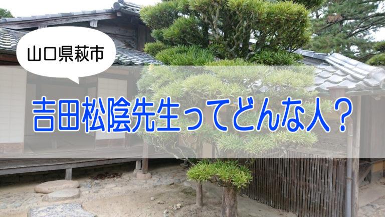 吉田松陰先生ってどんな人アイキャッチ画像