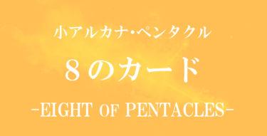 タロットカード・ペンタクルの8の意味【相手の気持ち・恋愛・仕事】