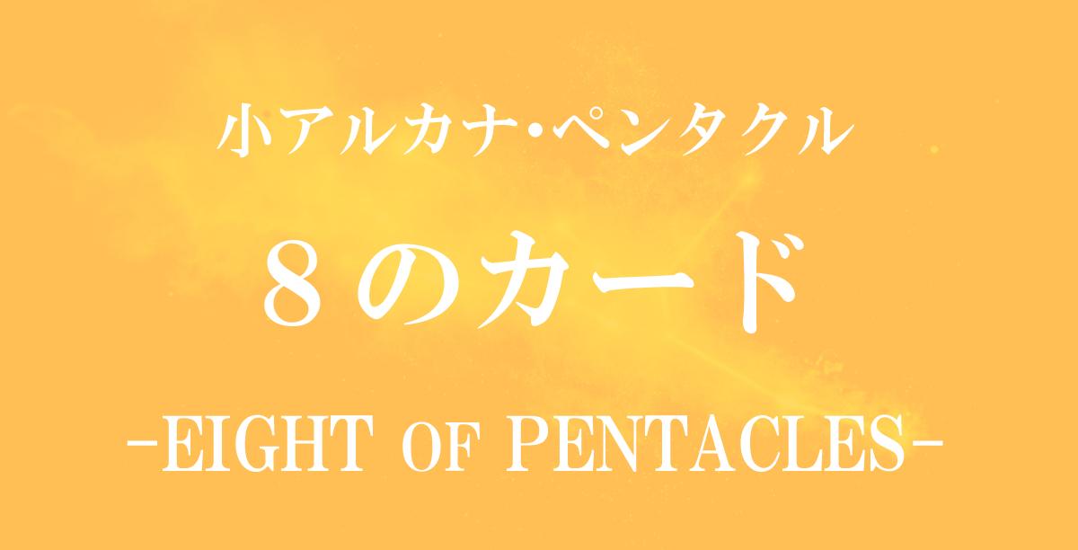 ペンタクル8のカードアイキャッチ画像
