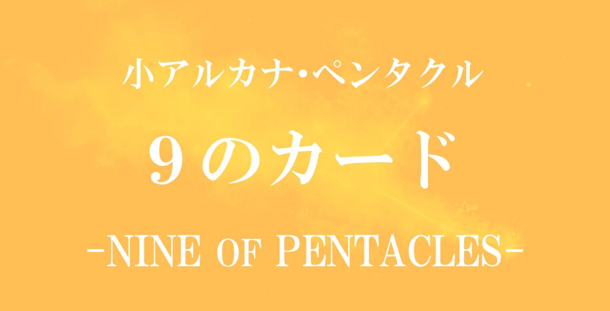 ペンタクル9のカードアイキャッチ画像