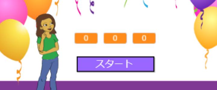 スクラッチ3桁プログラミング画像5