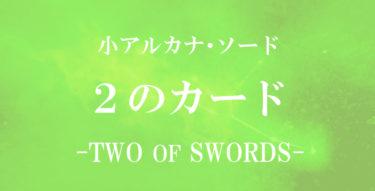 タロットカード・ソードの2の意味【相手の気持ち・恋愛・仕事】