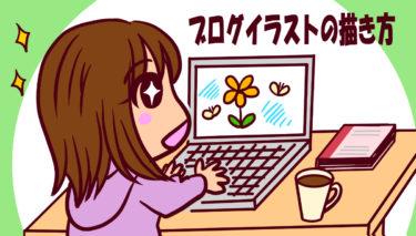 ブログのイラストの描き方【アイキャッチ画像にも】