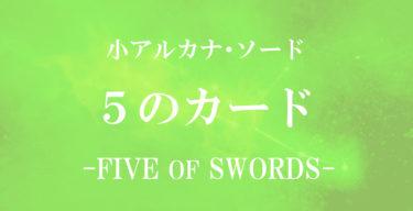 タロットカード・ソードの5の意味【相手の気持ち・恋愛・仕事】