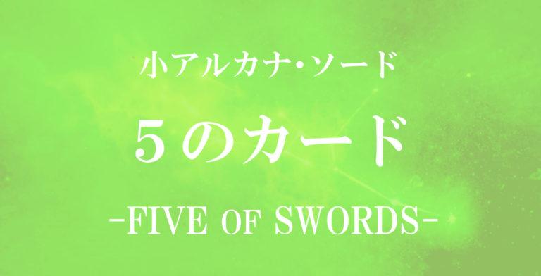 ソードの5のカードの意味アイキャッチ画像