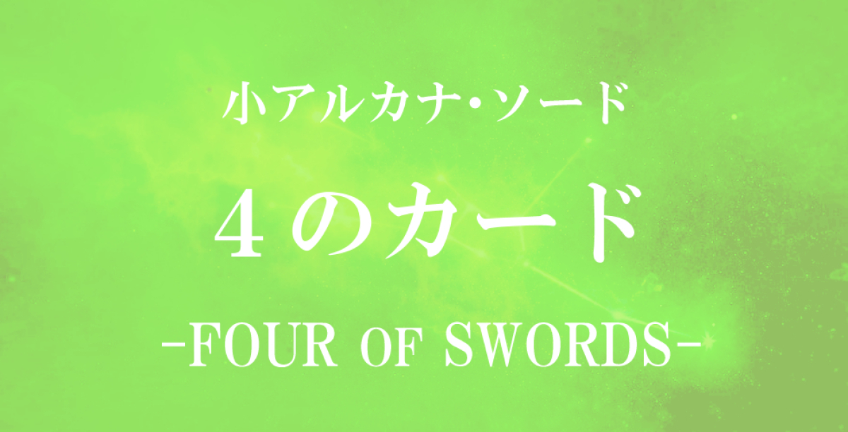 ソードの4のカードの意味アイキャッチ画像